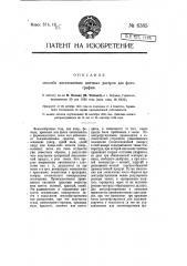 Способ изготовления цветных растров для фотографии (патент 6385)