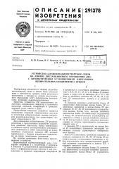 Устройство служебно-диспетчерской связи (патент 291378)