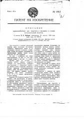 Приспособление для подсчета и укладки в стопки металлической монеты (патент 1882)