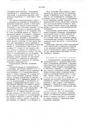 Распределитель (патент 551449)