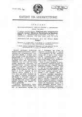 Предохранительное приспособление к автоматическому оружию (патент 7962)