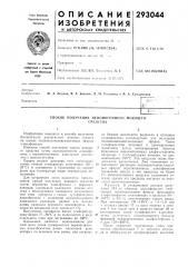 Способ получения неионогенного моющегосредства (патент 293044)
