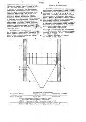 Хранилище для сыпучих материалов (патент 898022)