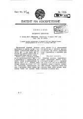 Ветряный двигатель (патент 7325)