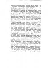 Пароосушитель (патент 4180)