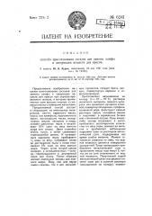 Способ приготовления состава для замены олифы и связывающих веществ для красок (патент 6241)