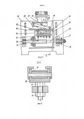 Устройство для сборки и формования покрышек пневматических шин (патент 899361)