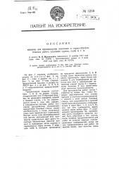 Машина для производства земляных и горно-обогатительных работ, удаления грунта, пыли и т.п. (патент 5268)