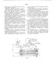 Патент ссср  290521 (патент 290521)