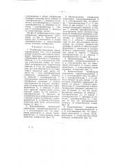 Телефонная трансляция (патент 5275)