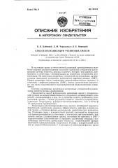 Способ вулканизации резиновых смесей (патент 124112)
