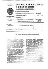 Способ определения третичных аминосоединений (патент 896521)