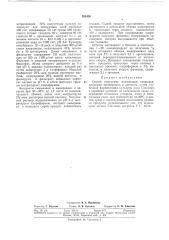 Способ получения алкалоидов спорыньи (патент 291458)