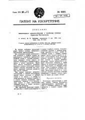 Питательное приспособление к тройному клапану тормозов вестингауза (патент 6685)