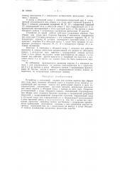Устройство к плетельной машине для замены веретен при обрыве или сходе нити (патент 120628)