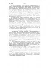 Листовыводное устройство, например для агрегированных печатно-отделочных машин (патент 120497)