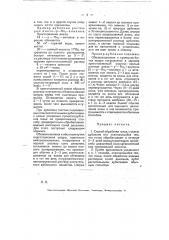 Способ обработки голья, с целью дубления его (патент 7770)