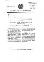 Способ обработки глин с целью повышения их прочности и сопротивления разрушительному действию воды (патент 6877)