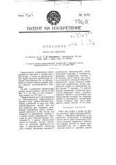 Шест для прыжков (патент 4178)
