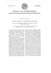 Ветряный двигатель с вращающимися цилиндрами (патент 5262)