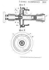 Приспособление при револьверных или иных станках, служащее для одновременного зажатия предмета в патроне и приведения в движение шпинделя станка (патент 2737)