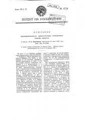 Предохранительное приспособление, помещаемое впереди паровоза (патент 4729)