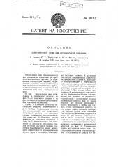 Электрическая печь для органических анализов (патент 3032)
