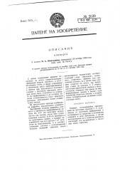 Конверт (патент 2039)