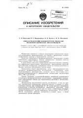 Способ получения концентратов эмульсий фосфорорганических инсектицидов (патент 119038)