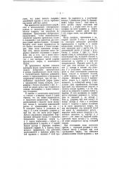 Ударниковое приспособление к автоматическому оружию с коротким откатом ствола (патент 5843)