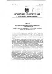 Способ регулировки добротности катушек индуктивности (патент 119266)