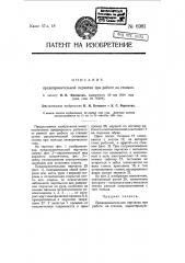 Предохранительная перчатка при работе на станках (патент 6981)