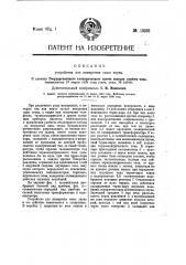 Устройство для измерения силы звука (патент 13293)