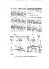 Стрелка для однорельсовой воздушной железной дороги на столбах (патент 7511)