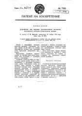 Устройство для питания расплавленным металлом нескольких наборно-словолитных машин (патент 7195)