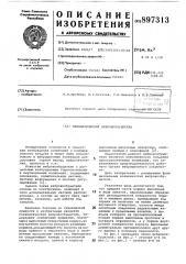 Пневматический вибровозбудитель (патент 897313)