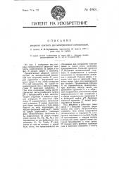 Дверной контакт для электрической сигнализации (патент 4983)