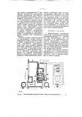Сигнальное устройство к спринклерной системе (патент 6170)