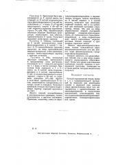 Способ окрашивания мехов, волос и т.п. (патент 7777)