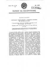 Питательное приспособление к трепальным машинам для лубовых растений (патент 5318)