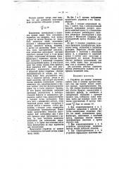 Устройство для защиты установок слабого тока (патент 5904)
