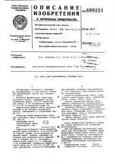 Смесь для изготовления литейных форм (патент 899221)
