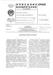 Буквопечатающий механизм (патент 291430)