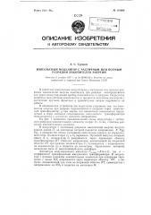 Импульсный модулятор с частичным или полным разрядом накопителей энергии (патент 118868)