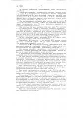 Устройство для автоматической дистанционной настройки колебательного контура с симметричной резонансной кривой (патент 120234)
