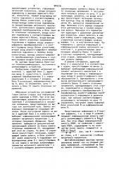 Перепрограммируемое постоянное запоминающее устройство (патент 900316)