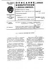 Полимерная композиция для заливки (патент 899600)