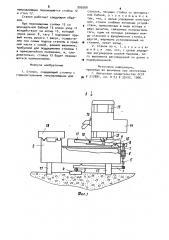 Станок (патент 900998)