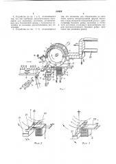 Патент ссср  234929 (патент 234929)