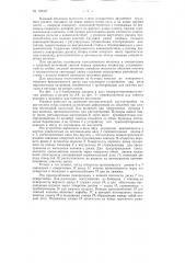 Машина для сортировки коконов по жесткости оболочек (патент 124347)